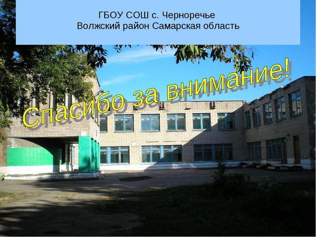 ГБОУ СОШ с. Черноречье Волжский район Самарская область