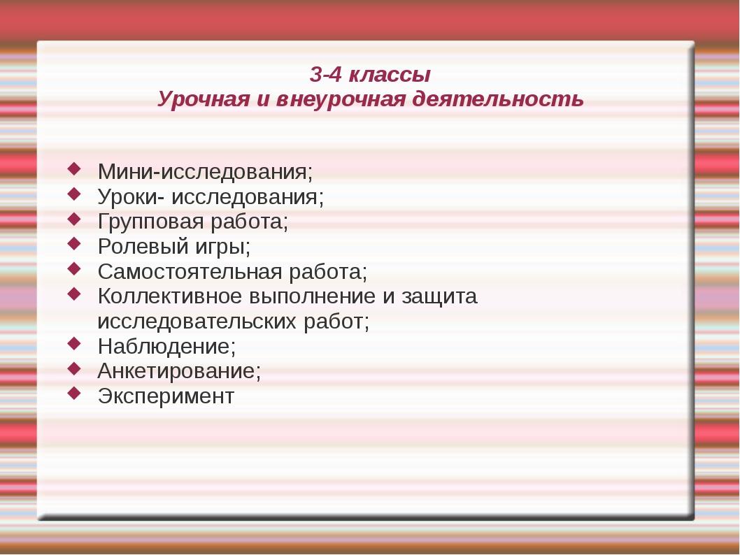 3-4 классы Урочная и внеурочная деятельность Мини-исследования; Уроки- исслед...