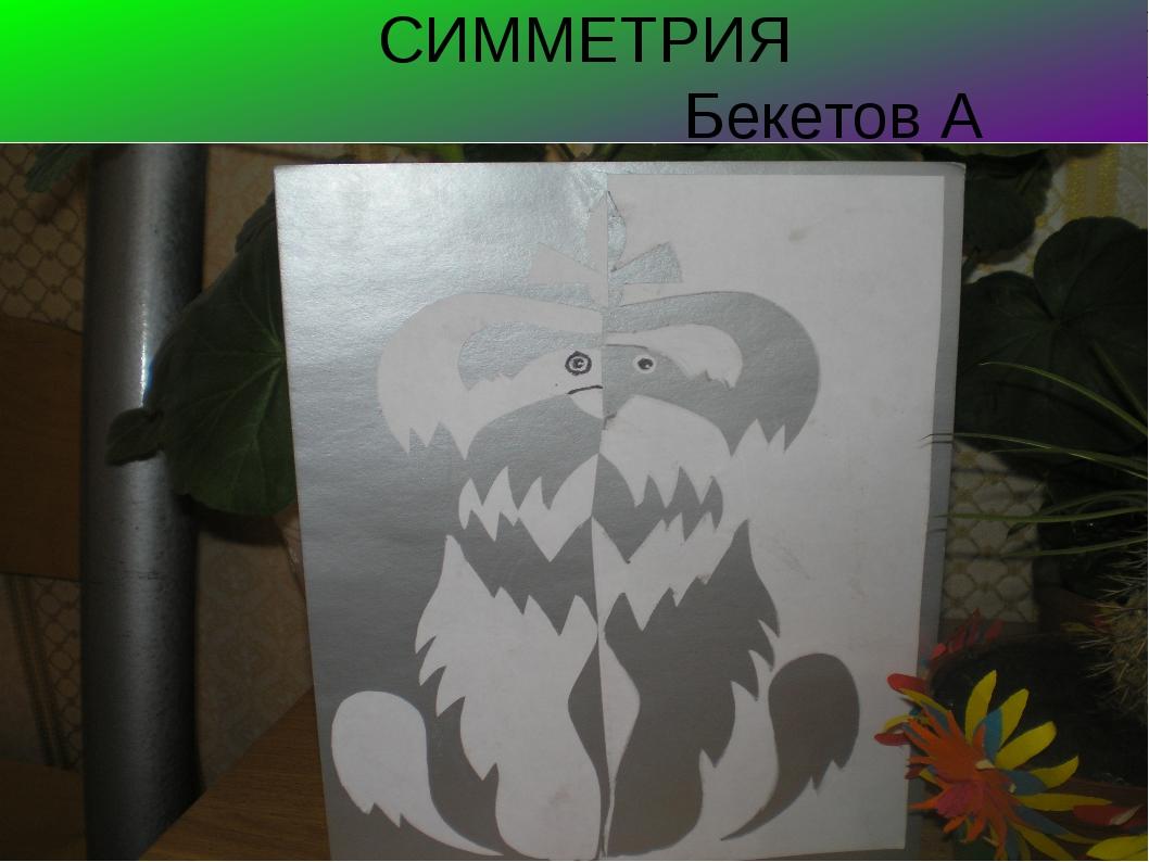 СИММЕТРИЯ Бекетов А