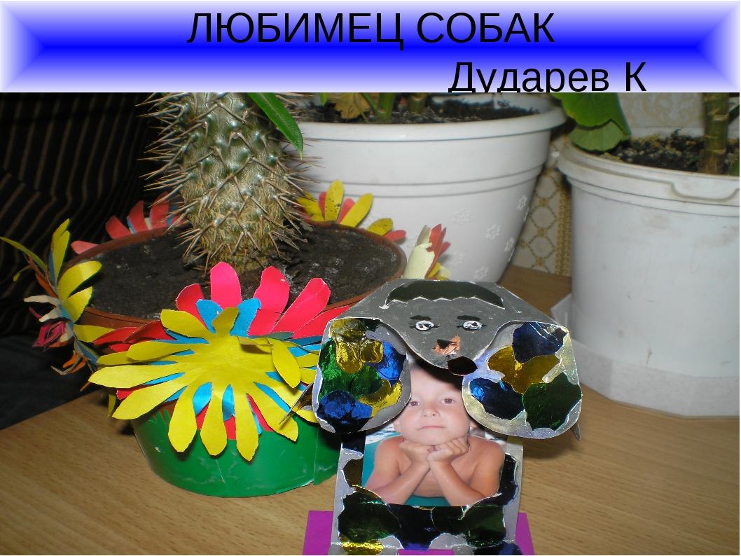 ЛЮБИМЕЦ СОБАК Дударев К
