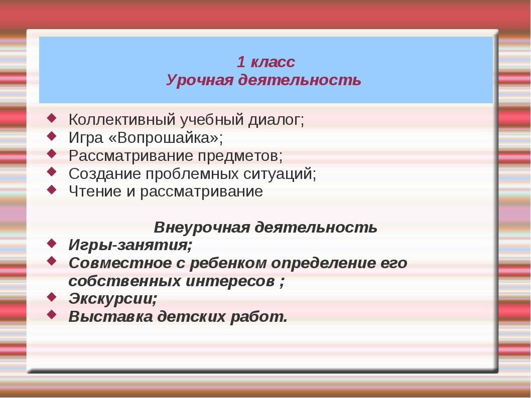 1 класс Урочная деятельность Коллективный учебный диалог; Игра «Вопрошайка»;...