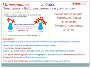 Математика 2 класс Тема урока: «Действия сложения и вычитания» Урок 1.1 Некот
