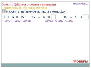 ПРОВЕРЬ! Урок 1.1 Действия сложения и вычитания МАТЕМАТИКА Вспоминаем то, что