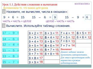 13 – 8 = 11 – 5 = 14 – 6 = 12 – 4 = 15 – 7 = 17 – 9 = Урок 1.1 Действия сложе
