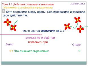 Урок 1.1 Действия сложения и вычитания МАТЕМАТИКА Знакомимся с основными вопр