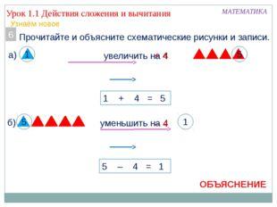 Урок 1.1 Действия сложения и вычитания МАТЕМАТИКА Узнаём новое 6. Прочитайте