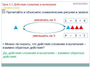 Урок 1.1 Действия сложения и вычитания МАТЕМАТИКА Узнаём новое 7. Прочитайте