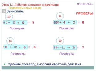 Урок 1.1 Действия сложения и вычитания МАТЕМАТИКА 8. Вычислите. 7 + 3 – 5 = 5