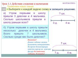 Урок 1.1 Действия сложения и вычитания МАТЕМАТИКА 10  Выберите к каждой зада