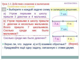 Урок 1.1 Действия сложения и вычитания МАТЕМАТИКА а) Утром первыми в школу пр