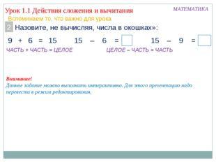 Урок 1.1 Действия сложения и вычитания МАТЕМАТИКА Вспоминаем то, что важно дл