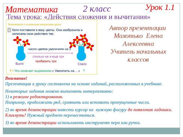 Математика 2 класс Тема урока: «Действия сложения и вычитания» Урок 1.1 Некот...
