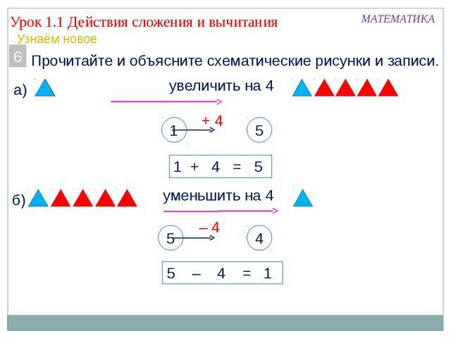 Урок 1.1 Действия сложения и вычитания МАТЕМАТИКА Узнаём новое 6. Прочитайте...
