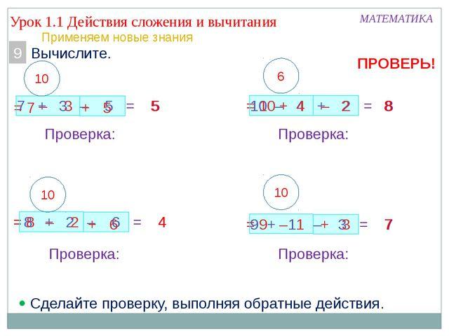 Урок 1.1 Действия сложения и вычитания МАТЕМАТИКА 8. Вычислите. 7 + 3 – 5 = 5...