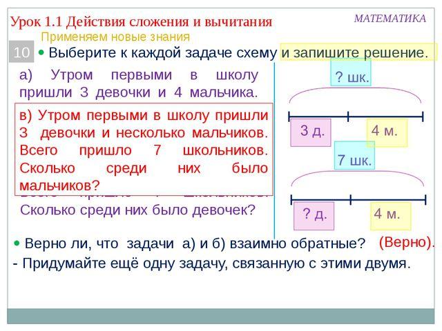 Урок 1.1 Действия сложения и вычитания МАТЕМАТИКА а) Утром первыми в школу пр...