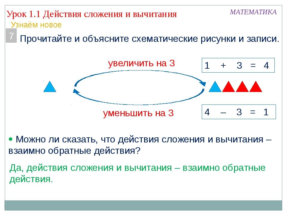 Урок 1.1 Действия сложения и вычитания МАТЕМАТИКА Узнаём новое 7. Прочитайте...