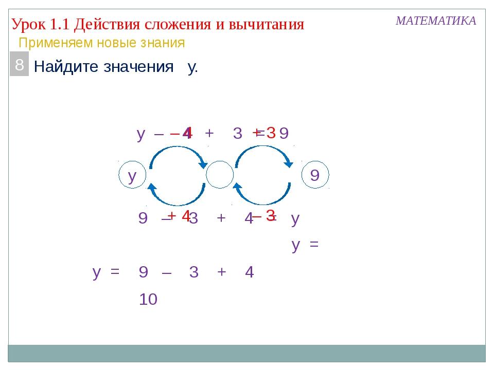 8. Найдите значения у. Урок 1.1 Действия сложения и вычитания МАТЕМАТИКА Прим...