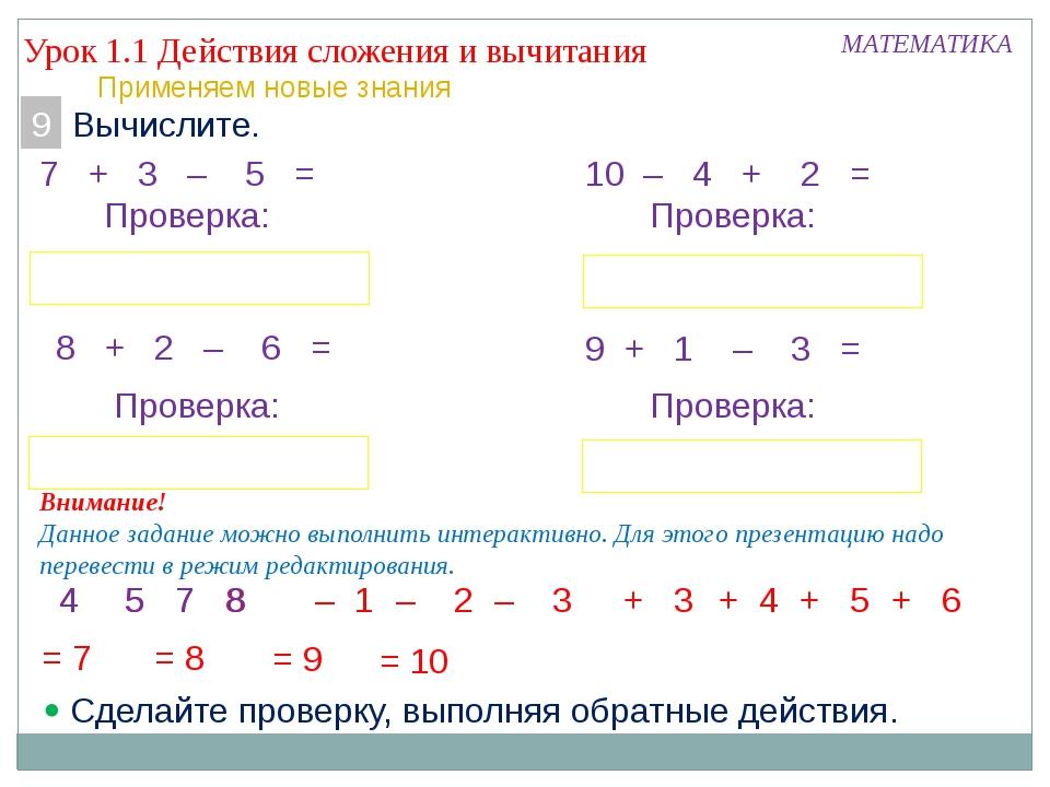 5 4 8 7 Урок 1.1 Действия сложения и вычитания МАТЕМАТИКА Применяем новые зна...