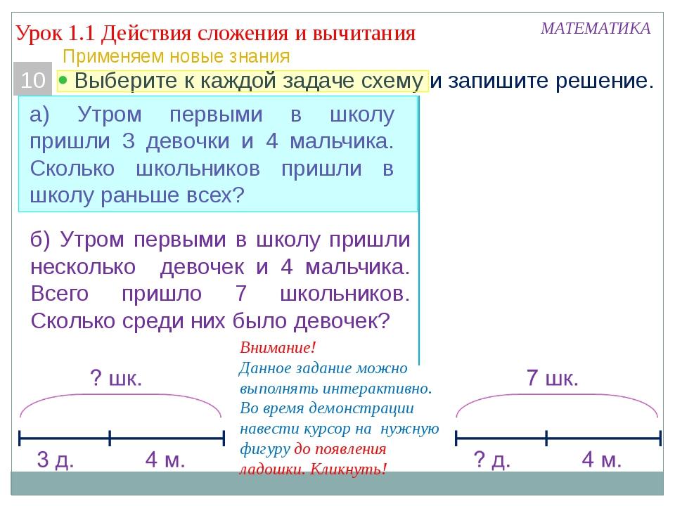Урок 1.1 Действия сложения и вычитания МАТЕМАТИКА 10  Выберите к каждой зада...