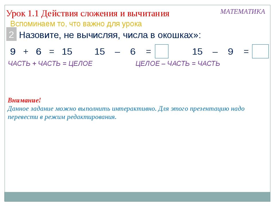Урок 1.1 Действия сложения и вычитания МАТЕМАТИКА Вспоминаем то, что важно дл...