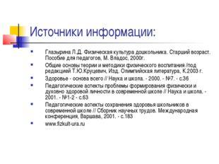 Источники информации: Глазырина Л.Д. Физическая культура дошкольника. Старший