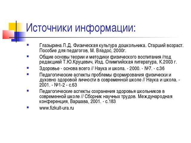 Источники информации: Глазырина Л.Д. Физическая культура дошкольника. Старший...