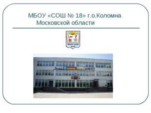МБОУ «СОШ № 18» г.о.Коломна Московской области