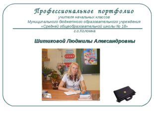 Профессиональное портфолио учителя начальных классов Муниципального бюджетног