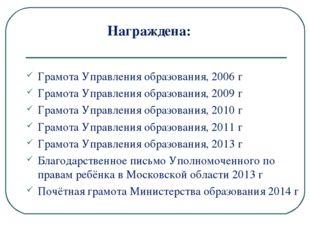 Награждена: Грамота Управления образования, 2006 г Грамота Управления образо