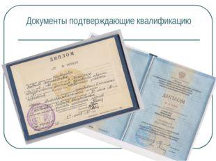 Документы подтверждающие квалификацию