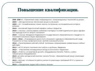 Повышение квалификации. 2008- 2009 г.г.- «Применение новых информационно- ком