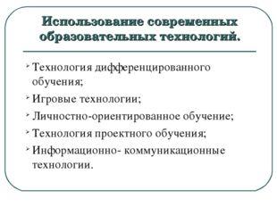 Использование современных образовательных технологий. Технология дифференциро
