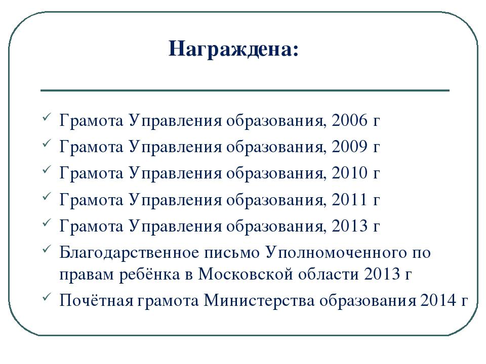 Награждена: Грамота Управления образования, 2006 г Грамота Управления образо...