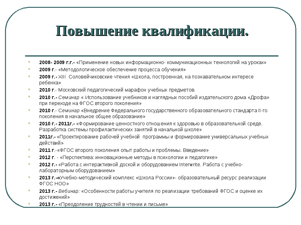Повышение квалификации. 2008- 2009 г.г.- «Применение новых информационно- ком...