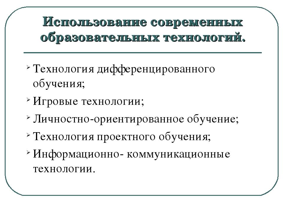 Использование современных образовательных технологий. Технология дифференциро...
