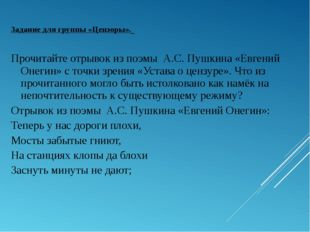 Задание для группы «Цензоры». Прочитайте отрывок из поэмы А.С. Пушкина «Евге