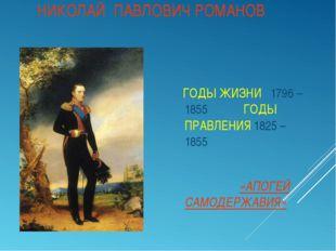НИКОЛАЙ ПАВЛОВИЧ РОМАНОВ ГОДЫ ЖИЗНИ 1796 – 1855 ГОДЫ ПРАВЛЕНИЯ 1825 – 1855 «А
