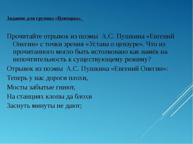 Задание для группы «Цензоры». Прочитайте отрывок из поэмы А.С. Пушкина «Евге...