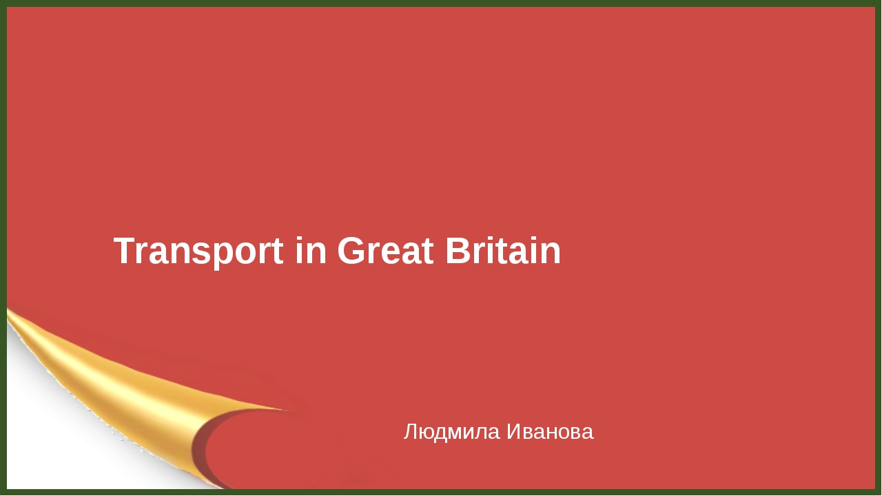 Transport in Great Britain Людмила Иванова