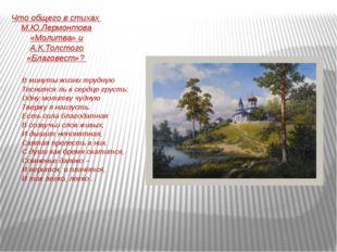 Что общего в стихах М.Ю.Лермонтова «Молитва» и А.К.Толстого «Благовест»? В ми