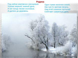 Под небом мертвенно-свинцовым Угрюмо меркнет зимний день, И нет конца лесам с