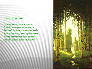 ПРИХОД ВЕСНЫ Зелень нивы, рощи лепет, В небе жаворонка трепет, Теплый дождь,