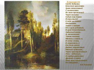 Среди дубравы Блестит крестами Храм пятиглавый С колоколами. Их звон призывны