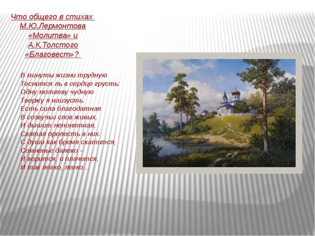 Что общего в стихах М.Ю.Лермонтова «Молитва» и А.К.Толстого «Благовест»? В ми...