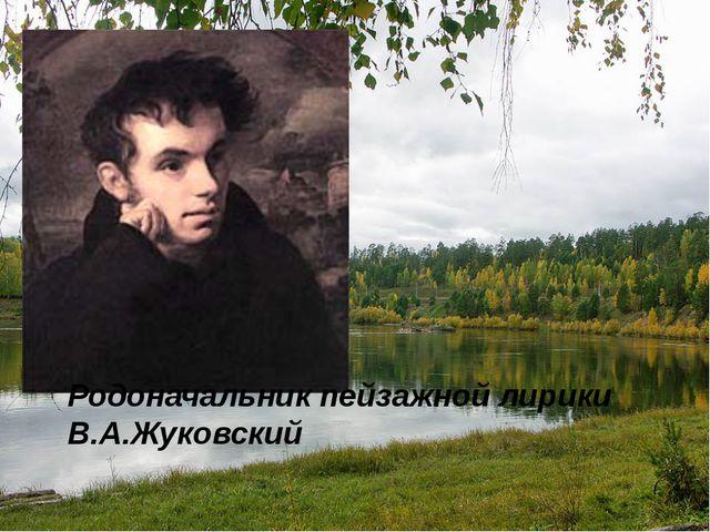 Родоначальник пейзажной лирики В.А.Жуковский