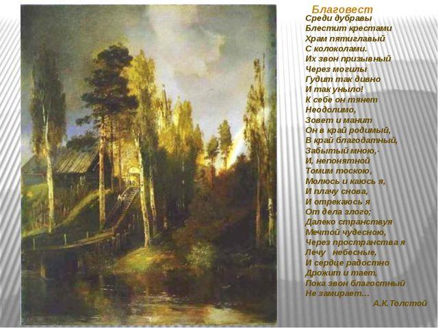 Среди дубравы Блестит крестами Храм пятиглавый С колоколами. Их звон призывны...