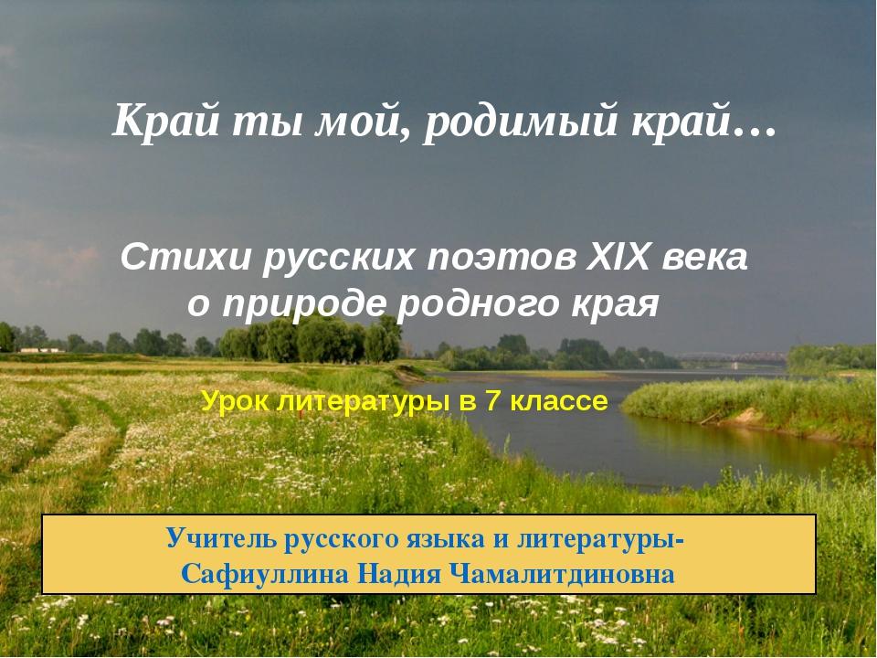 Край ты мой, родимый край… Стихи русских поэтов XIX века о природе родного к...