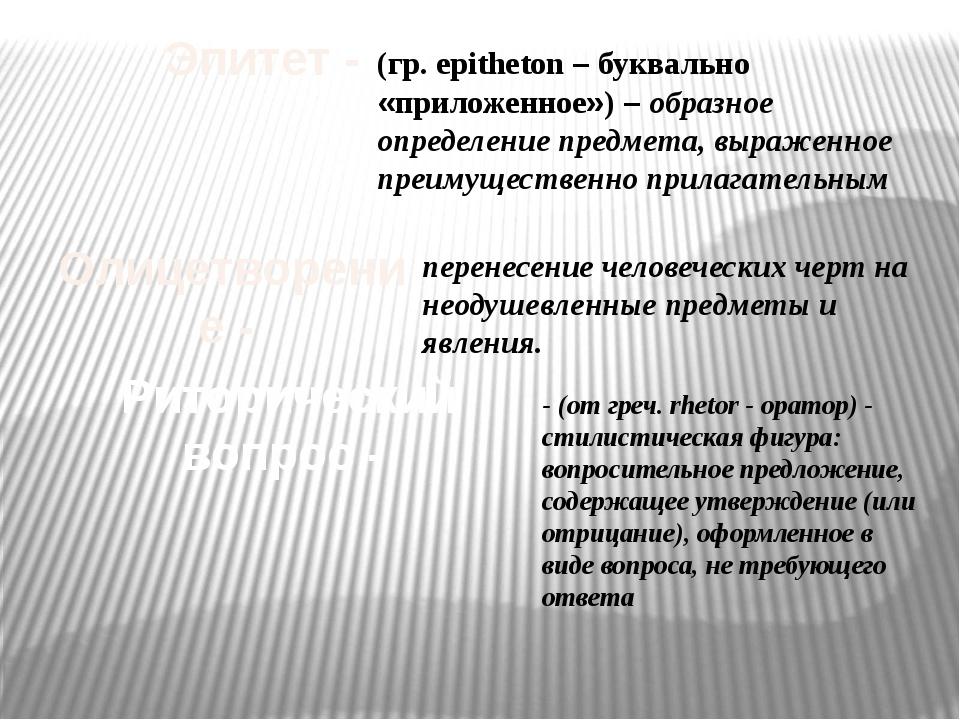 Эпитет - (гр. epitheton – буквально «приложенное») – образное определение пре...