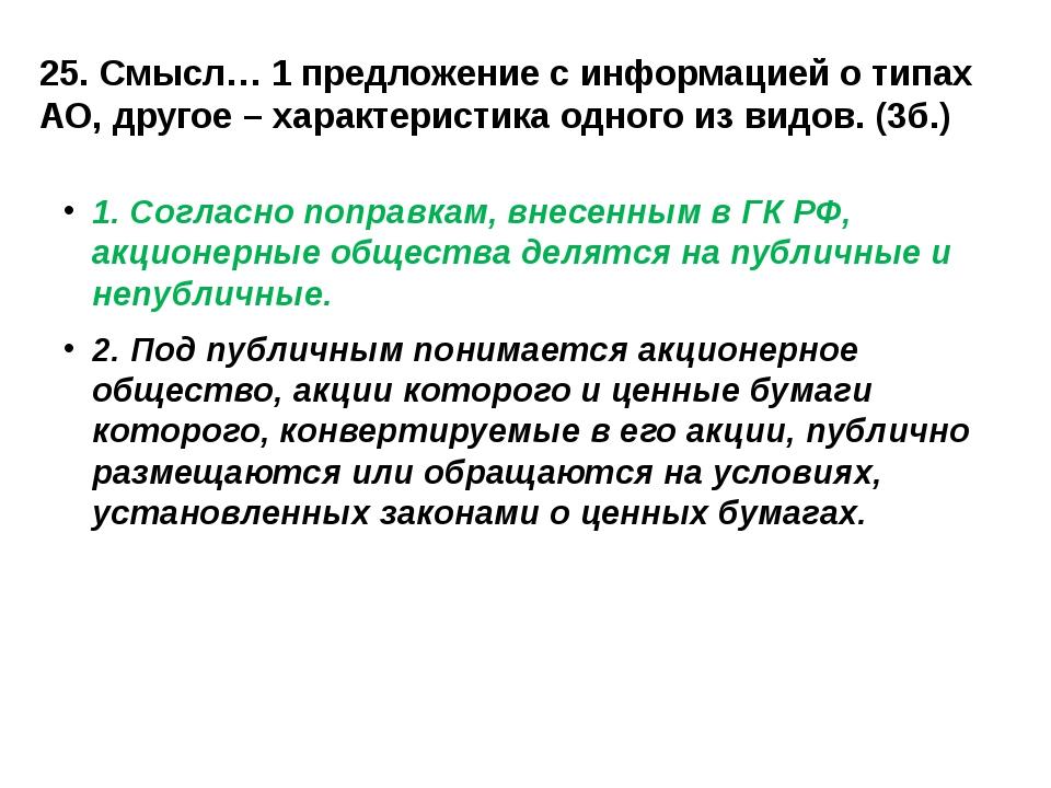 25. Смысл… 1 предложение с информацией о типах АО, другое – характеристика од...