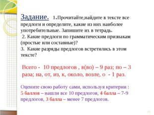 * Задание. 1.Прочитайте,найдите в тексте все предлоги и определите, какие из